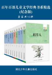 百年百部儿童文学经典书系精选(纪念版)(套装共10册)