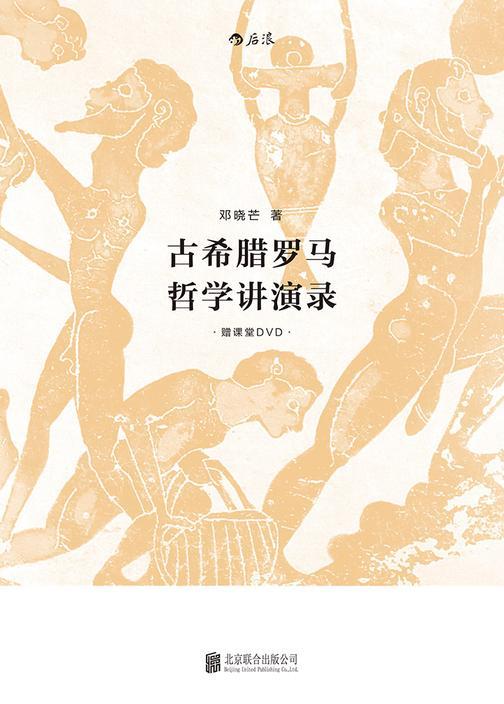 古希腊罗马讲演录(武汉大学哲学系教授为你讲述,古希腊罗马哲学思想发展的主要线索)