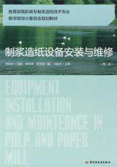 制浆造纸设备安装与维修(第2版)(仅适用PC阅读)