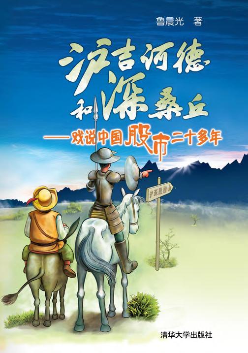 沪吉诃德和深桑丘――戏说中国股市二十多年