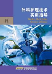外科护理技术实训指导(仅适用PC阅读)
