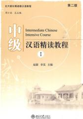 中级汉语精读教程Ⅰ(第二版)(仅适用PC阅读)