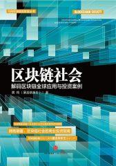 区块链社会:解码区块链全球应用与投资案例