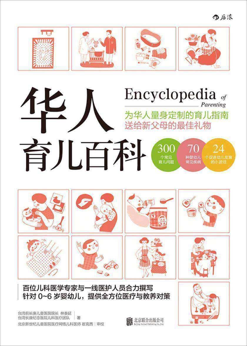 华人育儿百科(百位儿科医学专家、一线医护人员和营养师合力撰写的育儿指南,为新手父母提供全方位的医疗与教养对策!)