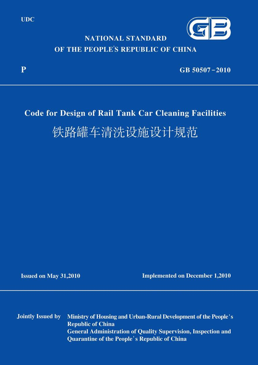 GB50507-2010铁路罐车清洗设施设计规范(英文版)