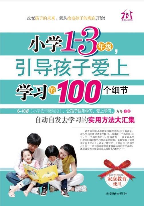 《小学1-3年级,引导孩子爱上学习的100个细节》