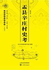 盂县辛庄村史考