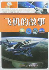 征服太空之路丛书:飞机的故事
