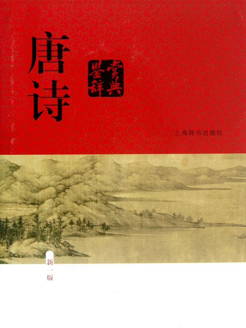 唐诗鉴赏辞典:新一版