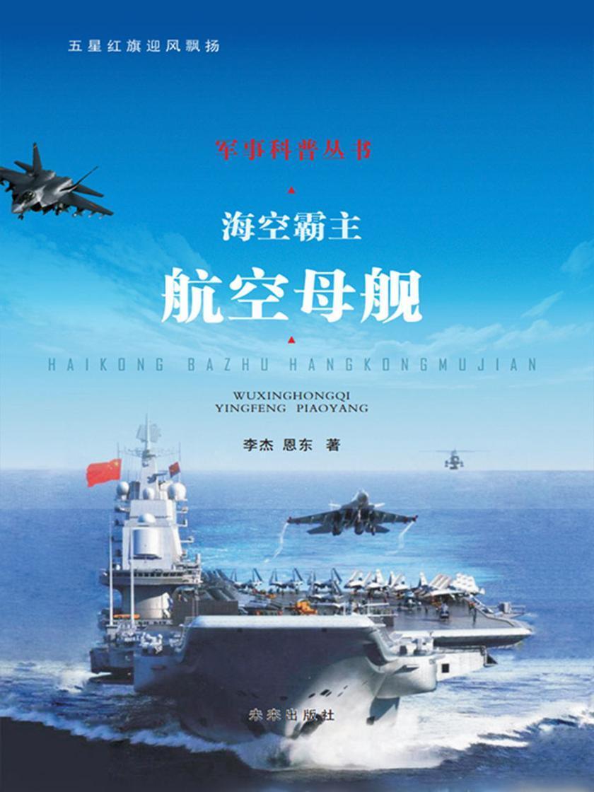 海空霸主——航空母舰