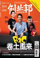 创业邦 月刊 2014年9月(电子杂志)(仅适用PC阅读)