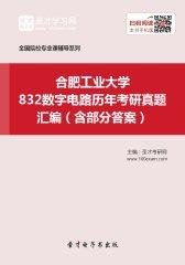 合肥工业大学832数字电路历年考研真题汇编(含部分答案)