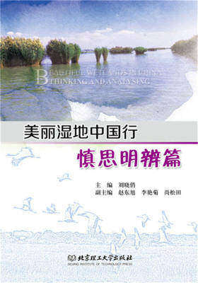 美丽湿地中国行——慎思明辨篇