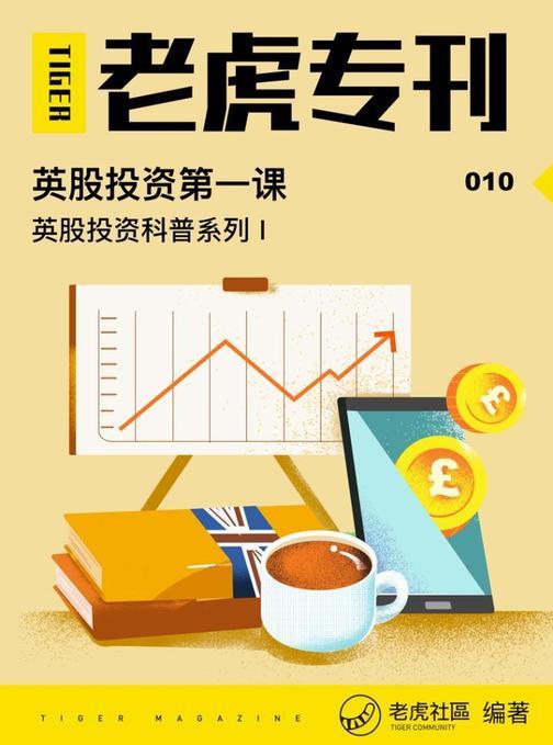 《老虎专刊》010期——英股投资第一课