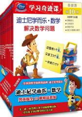迪士尼学而乐?数学:男孩版(试读本)(仅适用PC阅读)