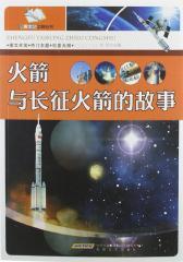 征服太空之路丛书:火箭与长征火箭的故事