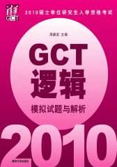 2010硕士学位研究生入学资格考试GCT逻辑模拟试题与解析(仅适用PC阅读)