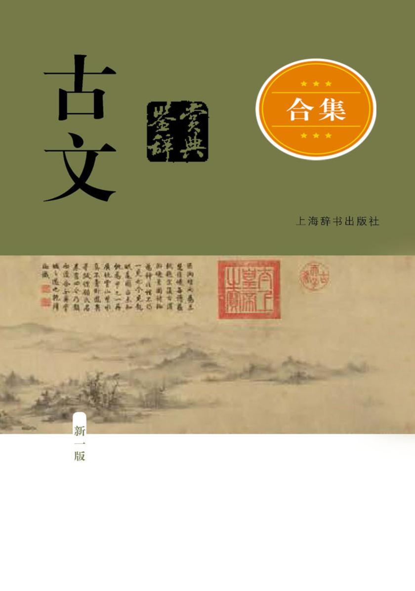 古文鉴赏辞典(仅适用PC阅读)
