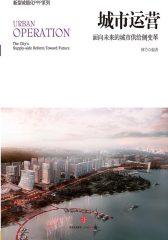 城市运营:面向未来的城市供给侧变革