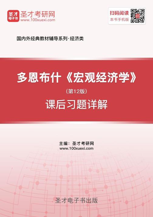 多恩布什《宏观经济学》(第12版)课后习题详解