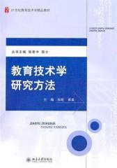 教育技术学研究方法(仅适用PC阅读)