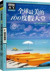 图说天下.国家地理:全球最美的100度假天堂(试读本)