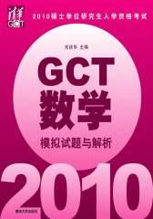 2010硕士学位研究生入学资格考试GCT数学模拟试题与解析(仅适用PC阅读)