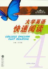 大学英语快速阅读(第4册)