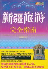 新疆旅游完全指南(仅适用PC阅读)