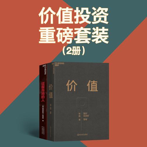 价值投资重磅套装(2册)