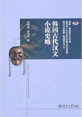 韩国古代汉文小说史略(仅适用PC阅读)