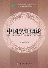中国烹饪概论(仅适用PC阅读)