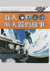 征服太空之路丛书:载人航天器的故事