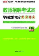 中公2017教师招聘考试专用教材:学前教育理论考点精讲