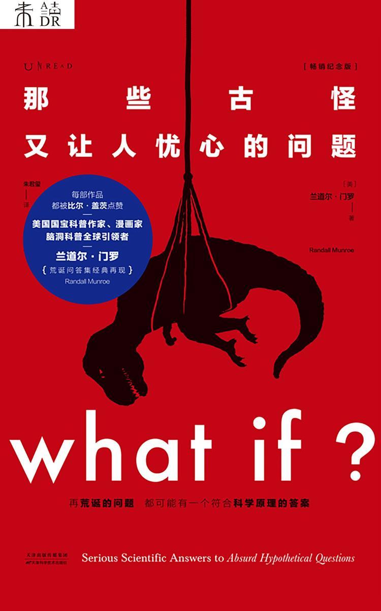 What if?那些古怪又让人忧心的问题(全新修订畅销纪念版)