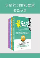 大师的习惯和智慧(套装共4册)