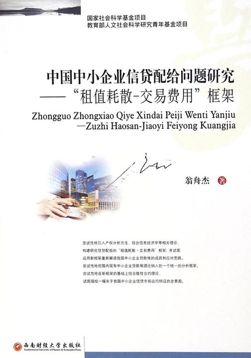 """中国中小企业信贷配给问题研究——""""租值耗散—交易费用""""框架"""