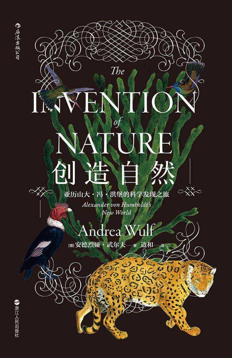 创造自然(著名博物学家洪堡的科学发现之旅,看启蒙时代的古典通才如何用尽一生的心智与激情丈量世界,定义自然!)