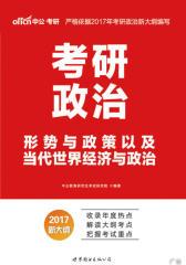 中公2017考研政治:形势与政策以及当代世界经济与政治(新大纲)