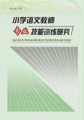 小学语文教师专业技能训练研究