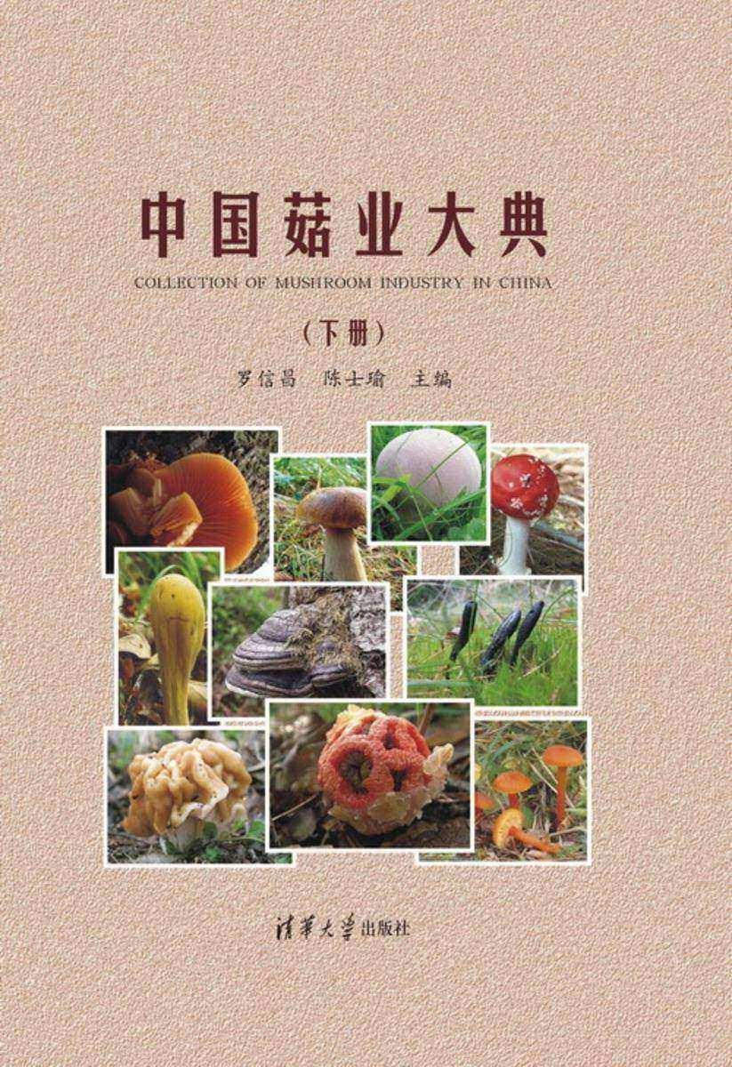 中国菇业大典(下册)