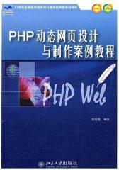 PHP动态网页设计与制作案例教程(仅适用PC阅读)