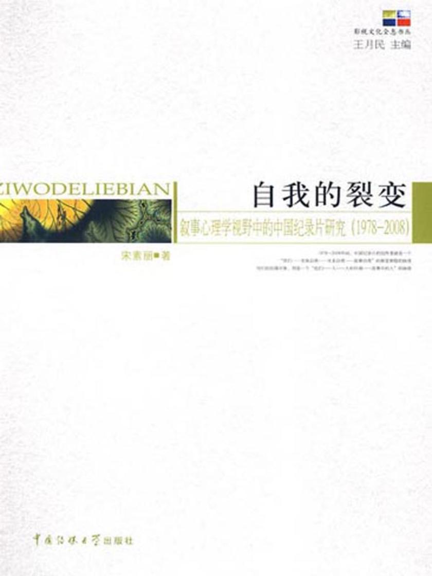 自我的裂变:叙事心理学视野中的中国纪录片研究(1978—2008)(仅适用PC阅读)