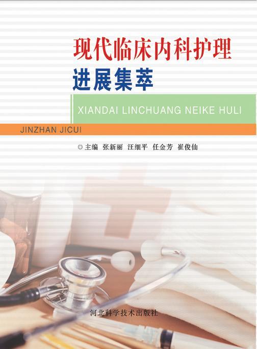 现代临床内科护理进展集萃