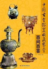中国古金银器收藏鉴赏百问百答