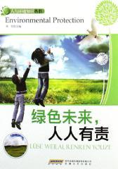 人与环境知识丛书:绿色未来,人人有责