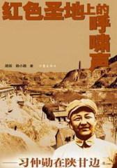 习仲勋在陕甘边:红色圣地上的呼啸声(试读本)