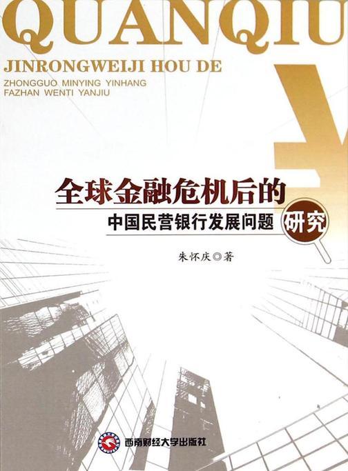 全球金融危机后的中国民营银行发展问题研究