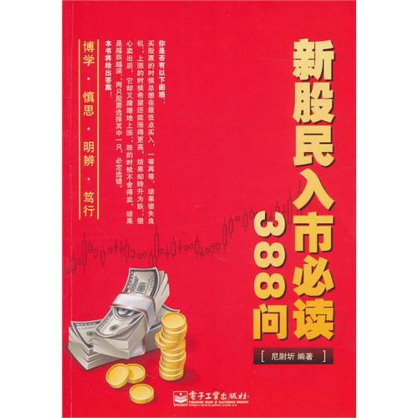 新股民入市必读388问(仅适用PC阅读)
