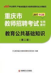 中公2017重庆市教师招聘考试专用教材:教育公共基础知识